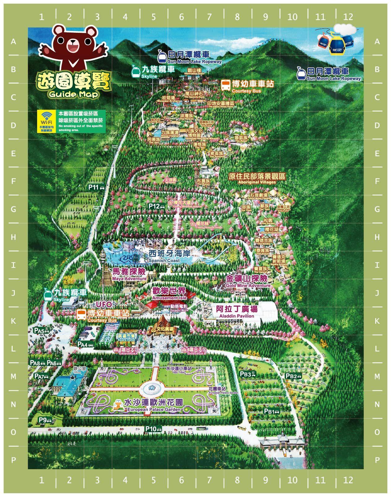 村 九族 文化